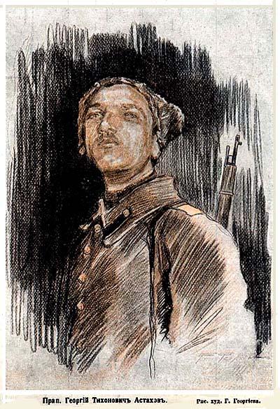 http://www.agitclub.ru/hist/1917fevr/docfoto/astahov1.jpg
