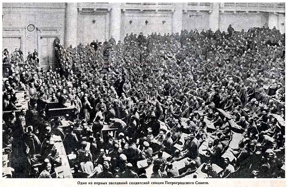 политическое руководство петроградским советом в феврале-марте 1917 г. осуществляли - фото 3