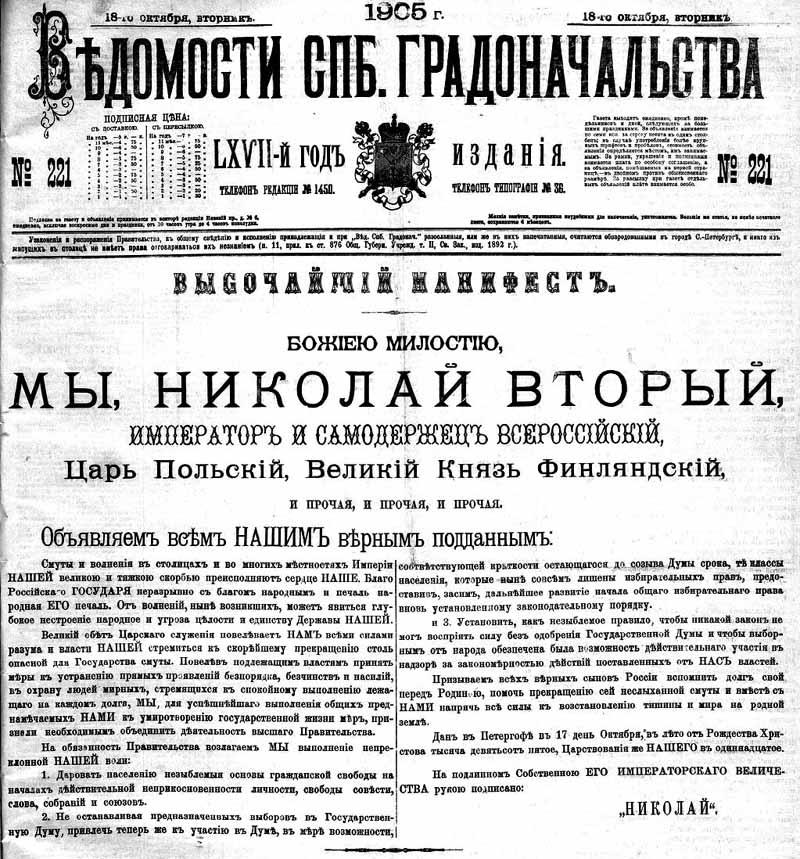 http://www.agitclub.ru/vybory/duma100/dumafoto2/manifest2.jpg